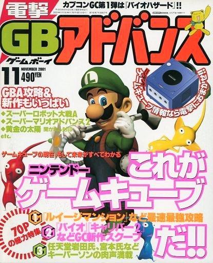 Dengeki GB Advance Issue 7 (November 2001)