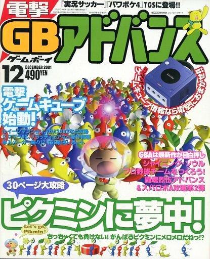 Dengeki GB Advance Issue 8 (December 2001)