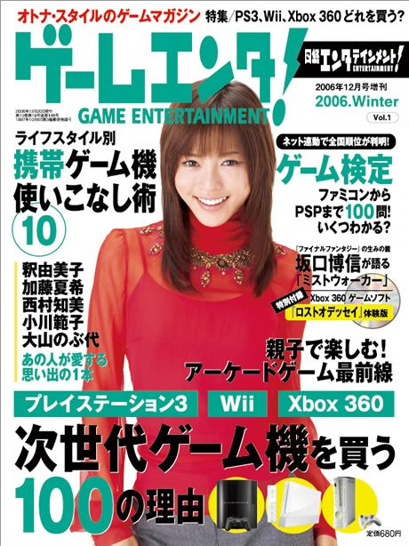 Game Enta! Vol.01 (December 2006)