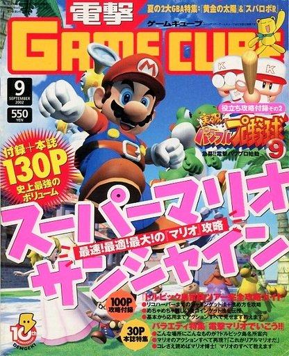 Dengeki Gamecube Issue 09 (September 2002)