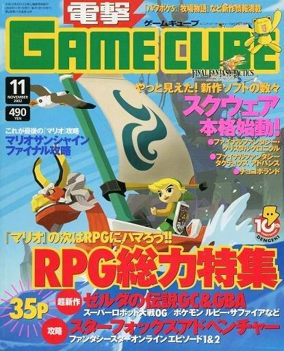Dengeki Gamecube Issue 11 (November 2002)