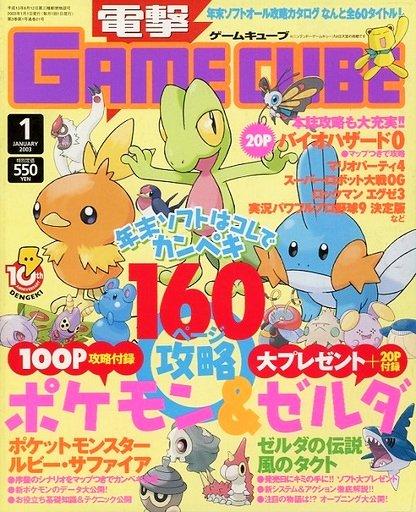 Dengeki Gamecube Issue 13 (January 2003)