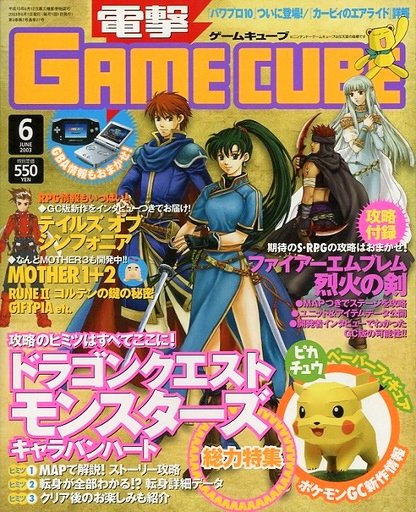Dengeki Gamecube Issue 18 (June 2003)