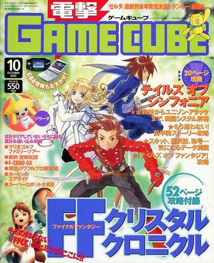 Dengeki Gamecube Issue 22 (October 2003)
