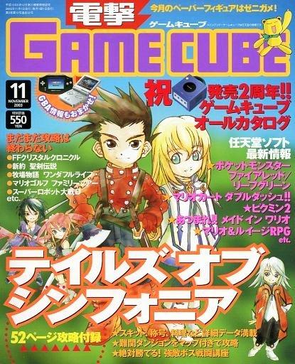 Dengeki Gamecube Issue 23 (November 2003)