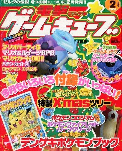 Dengeki Gamecube Issue 26 (February 2004)