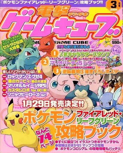 Dengeki Gamecube Issue 27 (March 2004)