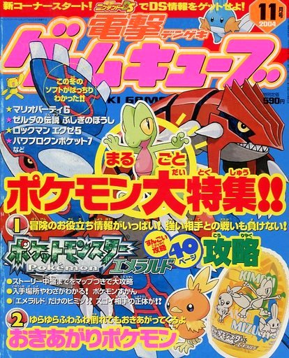 Dengeki Gamecube Issue 35 (November 2004)