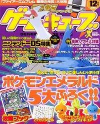 Dengeki Gamecube Issue 36 (December 2004)