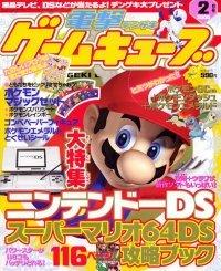 Dengeki Gamecube Issue 38 (February 2005)
