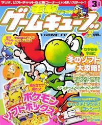 Dengeki Gamecube Issue 39 (March 2005)