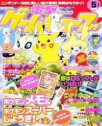Dengeki Gamecube Issue 41 (May 2005)