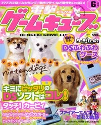 Dengeki Gamecube Issue 42 (June 2005)