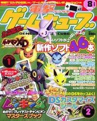 Dengeki Gamecube Issue 44 (August 2005)