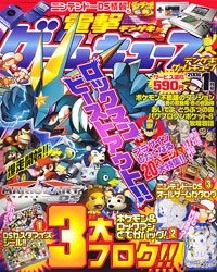 Dengeki Gamecube Issue 49 (January 2006)