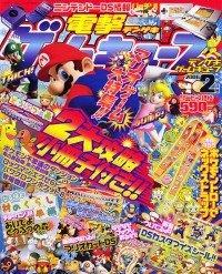 Dengeki Gamecube Issue 50 (February 2006)