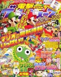 Dengeki Gamecube Issue 52 (April 2006)