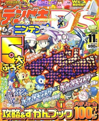 Dengeki Nintendo DS Issue 007 (November 2006)