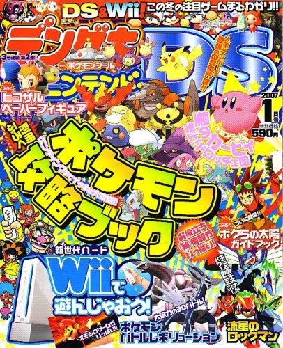 Dengeki Nintendo DS Issue 009 (January 2007)