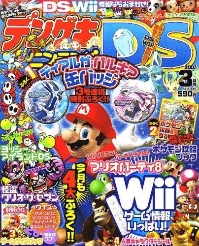 Dengeki Nintendo DS Issue 011 (March 2007)