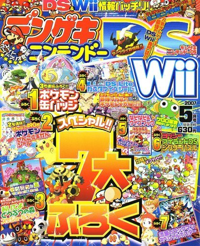 Dengeki Nintendo DS Issue 013 (May 2007)