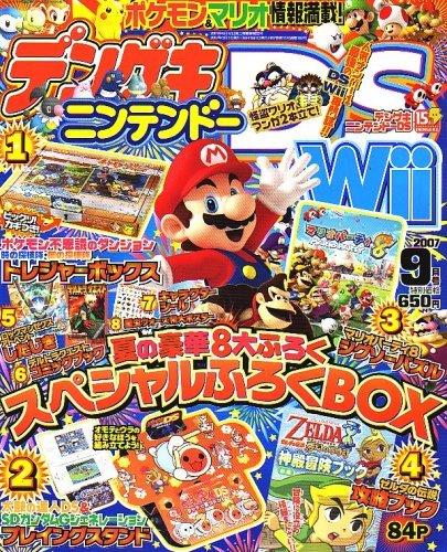 Dengeki Nintendo DS Issue 017 (September 2007)
