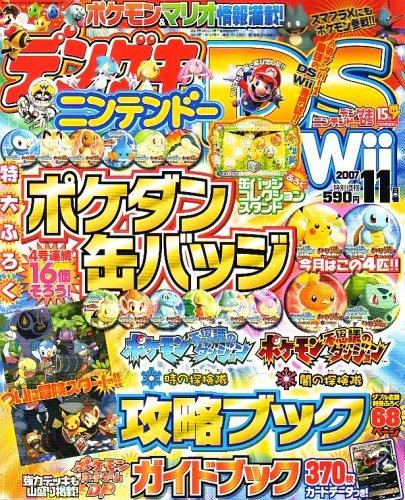 Dengeki Nintendo DS Issue 019 (November 2007)