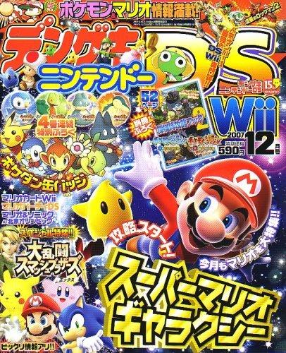 Dengeki Nintendo DS Issue 020 (December 2007)