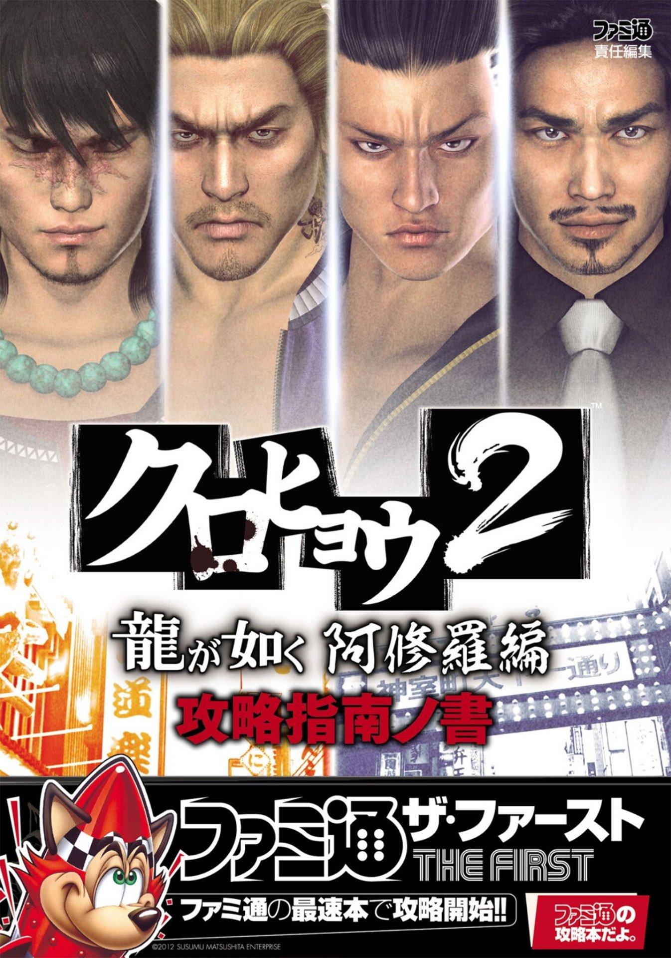 Kurohyou 2 - Ryu ga Gotoku Ashura Hen - Kōryaku shinan no sho