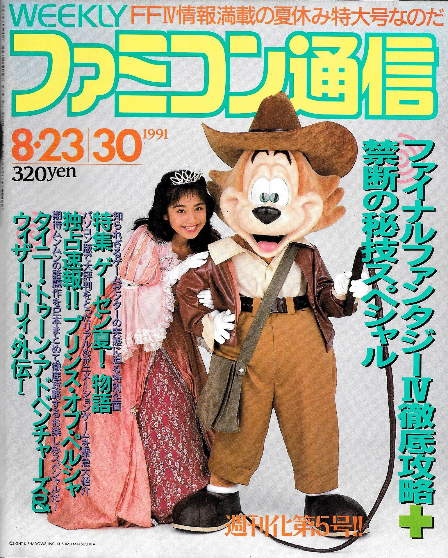 Famitsu 0140/0141 (August 23/30, 1991)