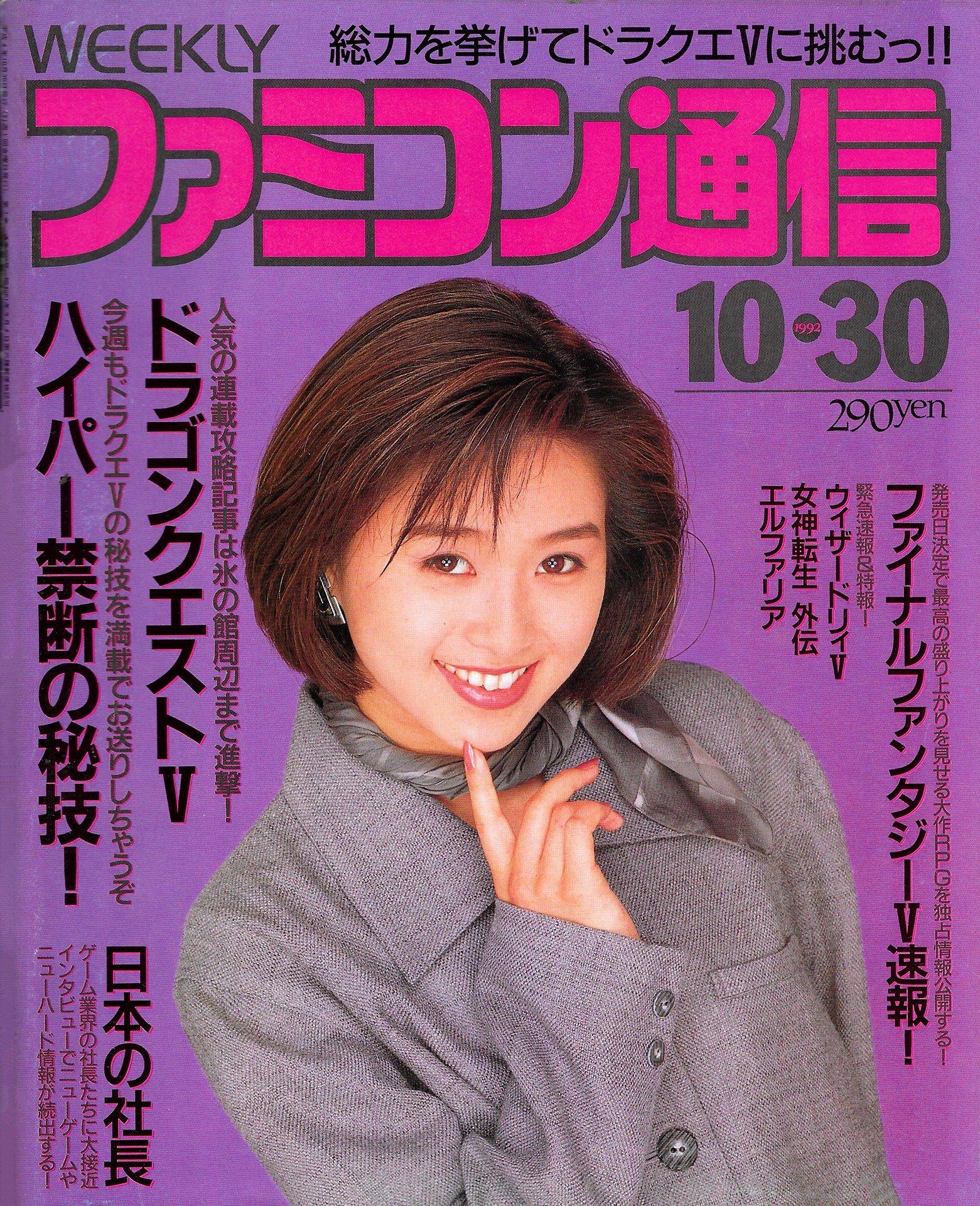 Famitsu 0202 (October 30, 1992)