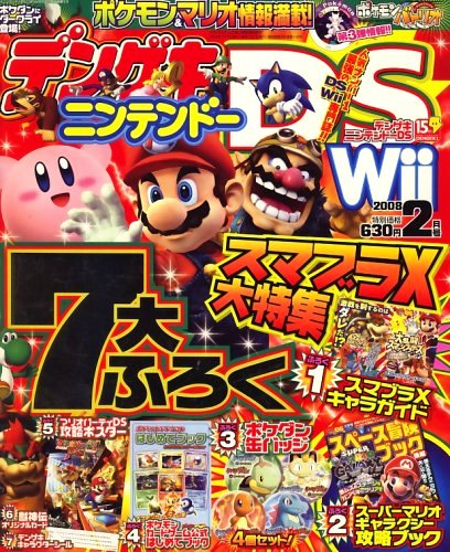 Dengeki Nintendo DS Issue 022 (February 2008)