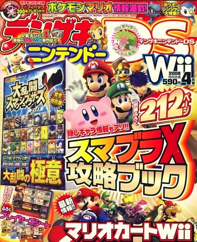 Dengeki Nintendo DS Issue 024 (April 2008)