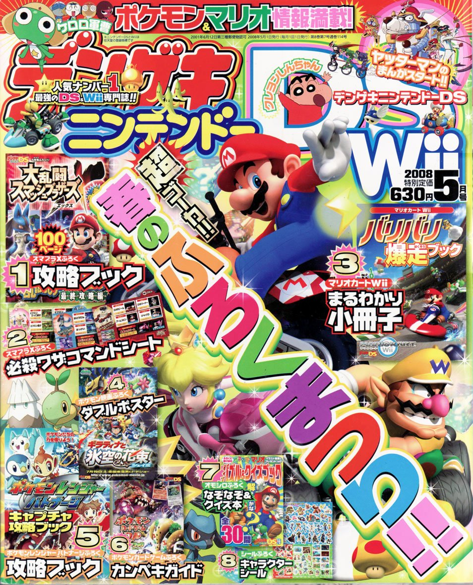 Dengeki Nintendo DS Issue 025 (May 2008)