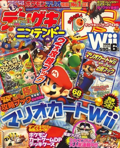 Dengeki Nintendo DS Issue 026 (June 2008)