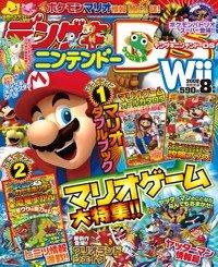 Dengeki Nintendo DS Issue 028 (August 2008)