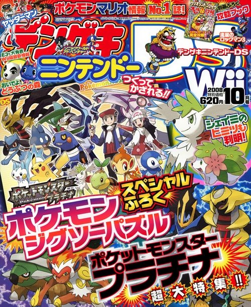 Dengeki Nintendo DS Issue 030 (October 2008)
