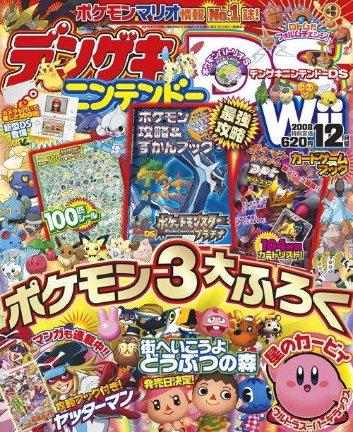 Dengeki Nintendo DS Issue 032 (December 2008)