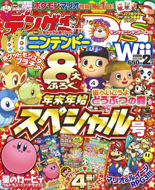 Dengeki Nintendo DS Issue 034 (February 2009)