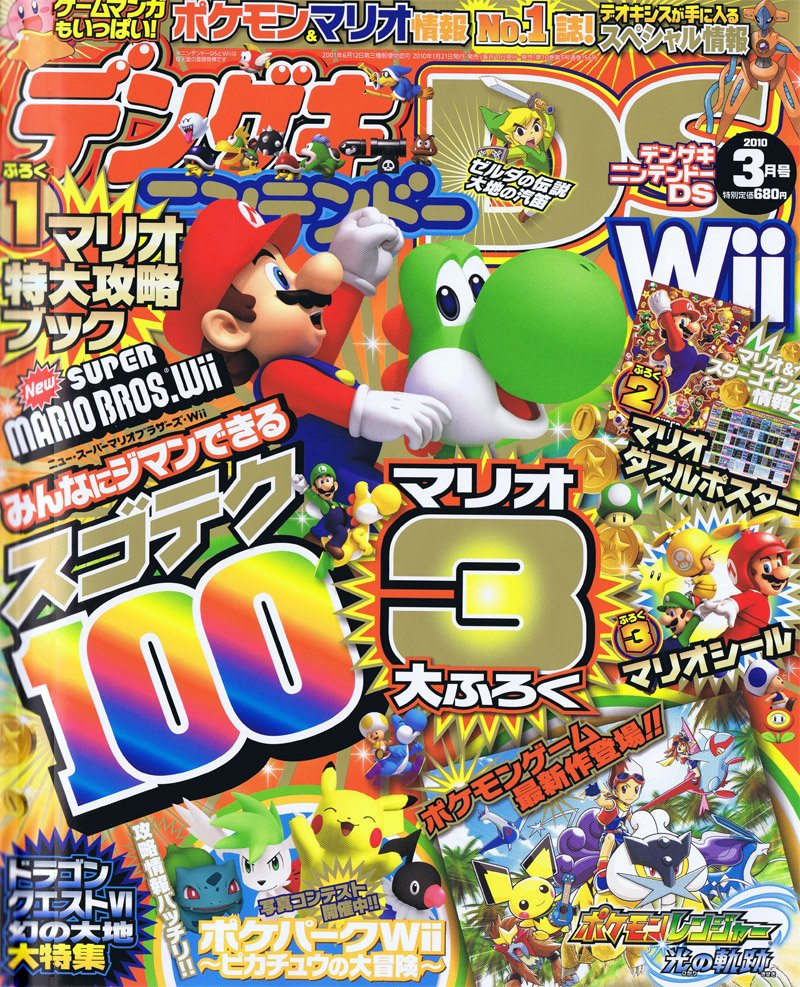 Dengeki Nintendo DS Issue 047 (March 2010)