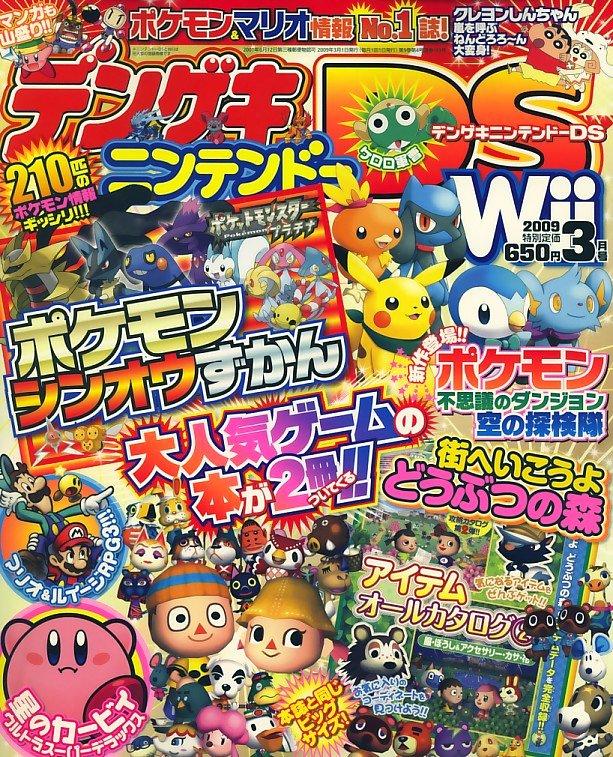 Dengeki Nintendo DS Issue 035 (March 2009)