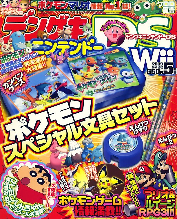 Dengeki Nintendo DS Issue 037 (May 2009)