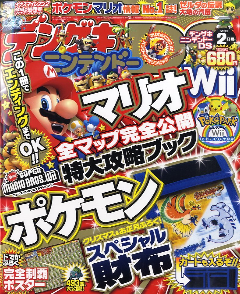 Dengeki Nintendo DS Issue 046 (February 2010)
