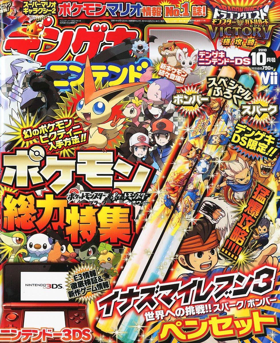 Dengeki Nintendo DS Issue 054 (October 2010)