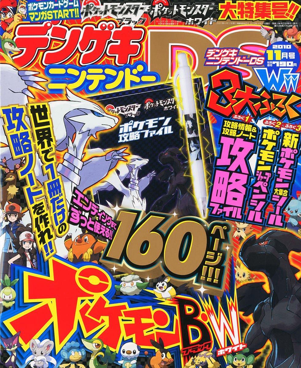 Dengeki Nintendo DS Issue 055 (November 2010)