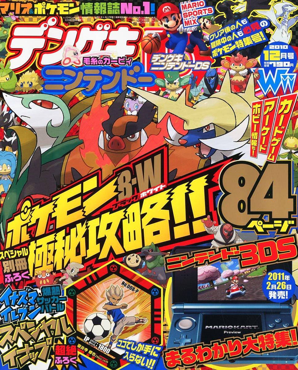 Dengeki Nintendo DS Issue 056 (December 2010)