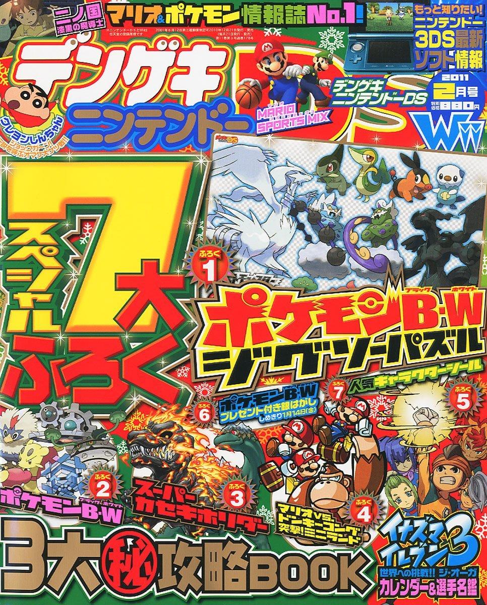 Dengeki Nintendo DS Issue 058 (February 2011)