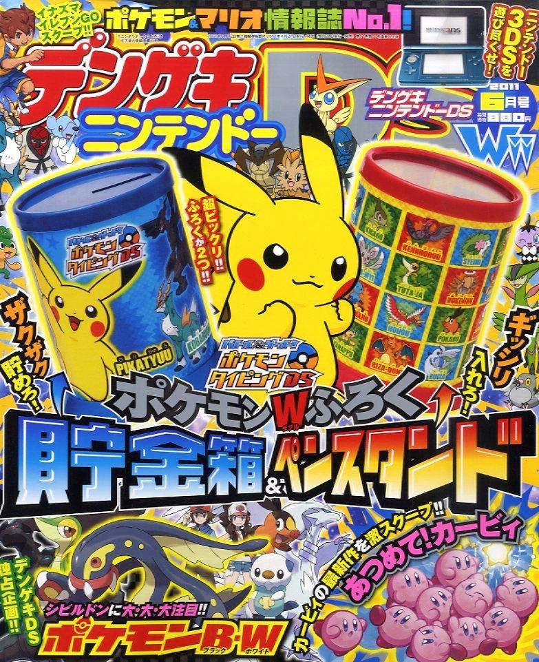 Dengeki Nintendo DS Issue 062 (June 2011)