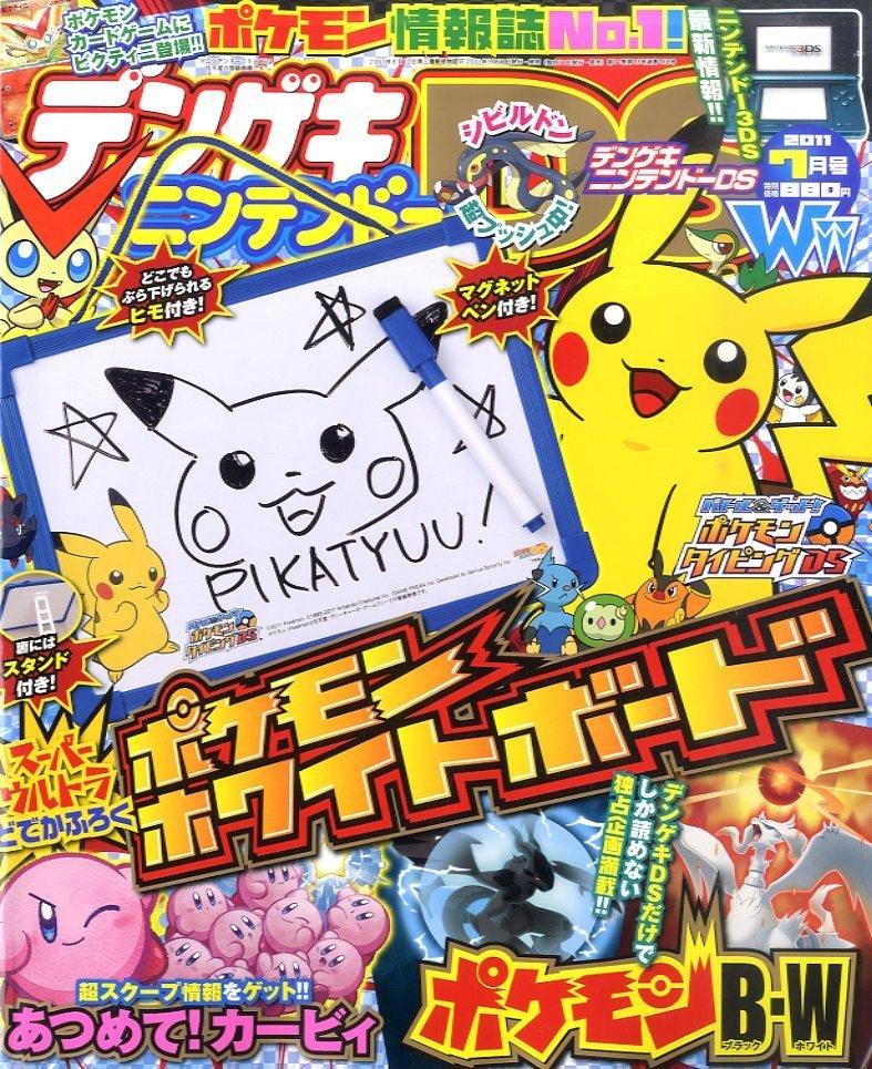 Dengeki Nintendo DS Issue 063 (July 2011)