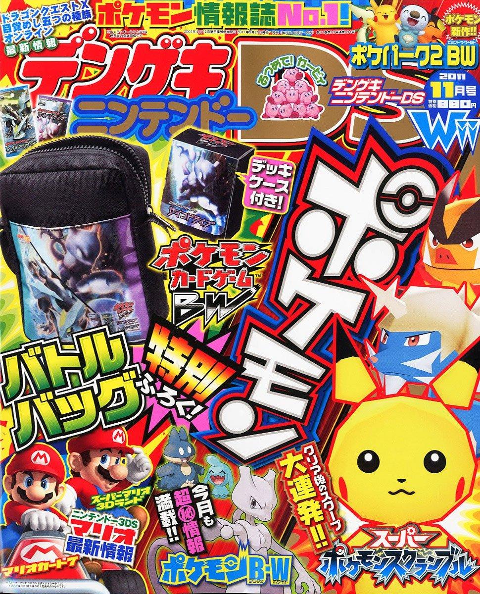 Dengeki Nintendo DS Issue 067 (November 2011)